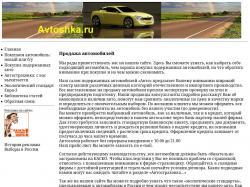 avtoshka.ru