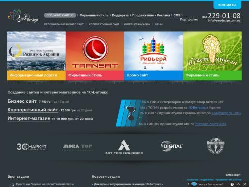 smsdesign.com.ua