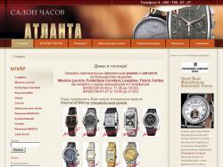 www.atwatch.ru